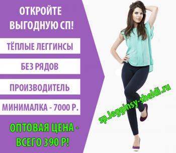 100 собираемая закупка Леггинсы на Весну от Sheldi  - Производитель-копия.png