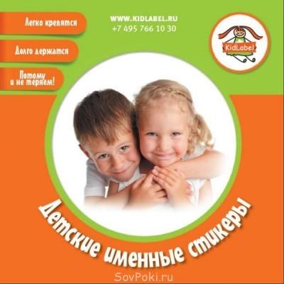 Детские именные стикеры - очень актуально в детс.лагерь, сад - Копия 1p.JPG