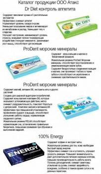 Предложение для организаторов СП. Полезные жевательные резинки - tmp_3327-lCXZmnQrKMk-277005584.jpg