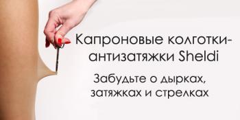 100 собираемая закупка Леггинсы на Зиму от Sheldi  - mailservice.png