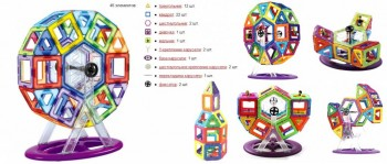 Товары для детей-многоразовые подгузники, игрушки, матрасики в коляску, чехлы и др. Магнитный конструктор - низкие цены  - магн к 1.jpg