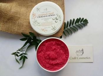 Крафтовая косметика Craft Cosmetics от производителя  - свежая клюква_result_result.jpg