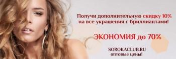 Soroka Club Сервис по продаже ювелирных изделий. - Прямоугольный.jpeg
