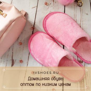 Современная домашняя обувь - ivshoes.ru (35).png