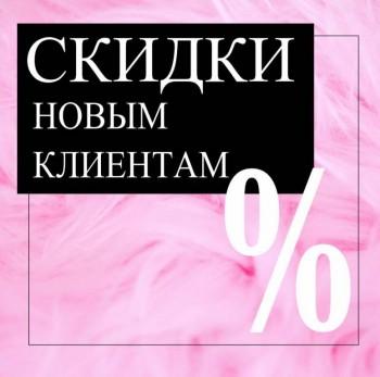 ТОП товаров для дома и не только  - skidki-novim-klientam-1.jpg