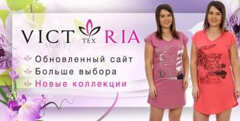 Интернет магазин «Виктория Текс» предлагает к покупке женский трикотаж - main_vic_image.jpg