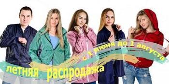 Одежда для Всей семьи по доступным ценам от ПРОИЗВОДИТЕЛЯ  - распродажа2.jpg