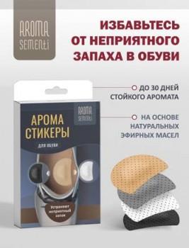 Производитель стильных ароматизаторов для обуви Aroma Sementi. Приглашаем дилеров и региональных представителей. - Главная 2.jpg