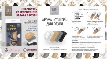 Производитель стильных ароматизаторов для обуви Aroma Sementi. Приглашаем дилеров и региональных представителей. - Снимок 8.jpg