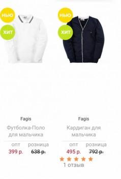 Закупка одежды для всей семьи и товаров для дома с сайта happywear - FullSizeRender-16-07-19-06-03-6.jpg