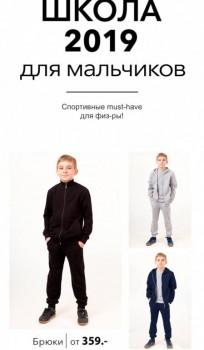 Закупка одежды для всей семьи и товаров для дома с сайта happywear - FullSizeRender-21-07-19-12-23-30.jpg