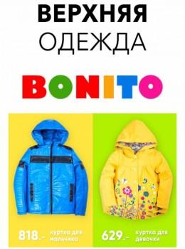 Закупка одежды для всей семьи и товаров для дома с сайта happywear - FullSizeRender-21-07-19-12-23-16.jpg
