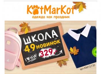 Закупка одежды для всей семьи и товаров для дома с сайта happywear - FullSizeRender-21-07-19-10-28-2.jpg