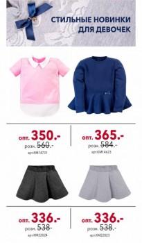 Закупка одежды для всей семьи и товаров для дома с сайта happywear - FullSizeRender-21-07-19-10-28-1.jpg