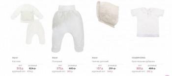 Закупка одежды для всей семьи и товаров для дома с сайта happywear - 2.jpg