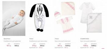 Закупка одежды для всей семьи и товаров для дома с сайта happywear - 5.jpg
