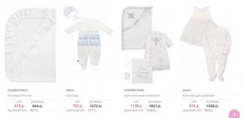 Закупка одежды для всей семьи и товаров для дома с сайта happywear - 6.jpg
