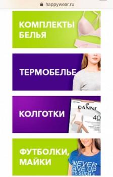 Закупка одежды для всей семьи и товаров для дома с сайта happywear - FullSizeRender-22-07-19-12-02-3.jpg