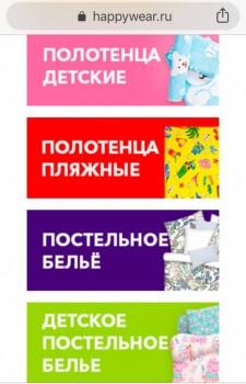 Закупка одежды для всей семьи и товаров для дома с сайта happywear - FullSizeRender-22-07-19-12-10-3.jpg