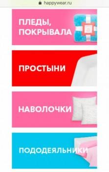 Закупка одежды для всей семьи и товаров для дома с сайта happywear - FullSizeRender-22-07-19-12-10-2.jpg
