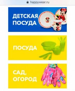 Закупка одежды для всей семьи и товаров для дома с сайта happywear - FullSizeRender-22-07-19-12-10.jpg