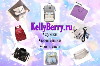 Брендовые сумочки и рюкзаки по оптовым ценам для всей семьи  - M7axjZPWEFk.jpg