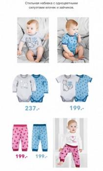 Закупка одежды для всей семьи и товаров для дома с сайта happywear - FullSizeRender-25-07-19-12-33-2.jpg