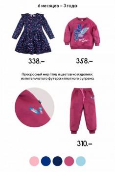 Закупка одежды для всей семьи и товаров для дома с сайта happywear - FullSizeRender-28-07-19-01-22-5.jpg