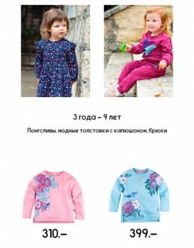 Закупка одежды для всей семьи и товаров для дома с сайта happywear - FullSizeRender-28-07-19-01-22-4.jpg