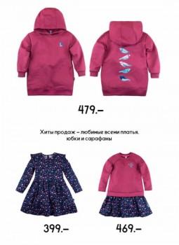 Закупка одежды для всей семьи и товаров для дома с сайта happywear - FullSizeRender-28-07-19-01-22-3.jpg
