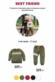 Закупка одежды для всей семьи и товаров для дома с сайта happywear - FullSizeRender-28-07-19-01-22-2.jpg