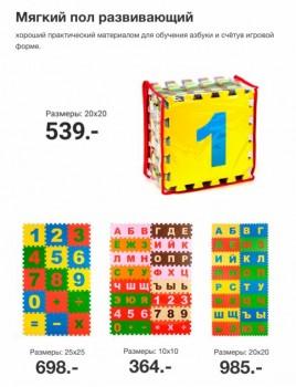Закупка одежды для всей семьи и товаров для дома с сайта happywear - 7F7135F2-EABD-487B-AB3E-94E9476D6969.jpeg
