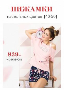 Закупка одежды для всей семьи и товаров для дома с сайта happywear - FullSizeRender-02-08-19-01-07-1.jpg