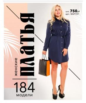 Закупка одежды для всей семьи и товаров для дома с сайта happywear - FullSizeRender-05-08-19-12-25-5.jpg
