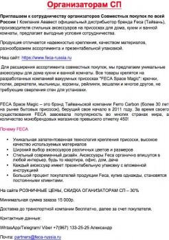 Приглашаем к сотрудничеству организаторов СП - image.jpg