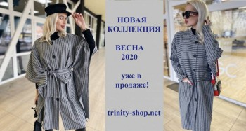 TRINITY–одежда от производителя. БЕСПЛАТНАЯ ДОСТАВКА - trinity 260120.jpg